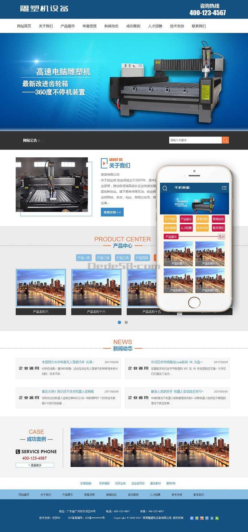 织梦雕塑机齿轮箱设备类网站织梦模板(带手机端)_百家站