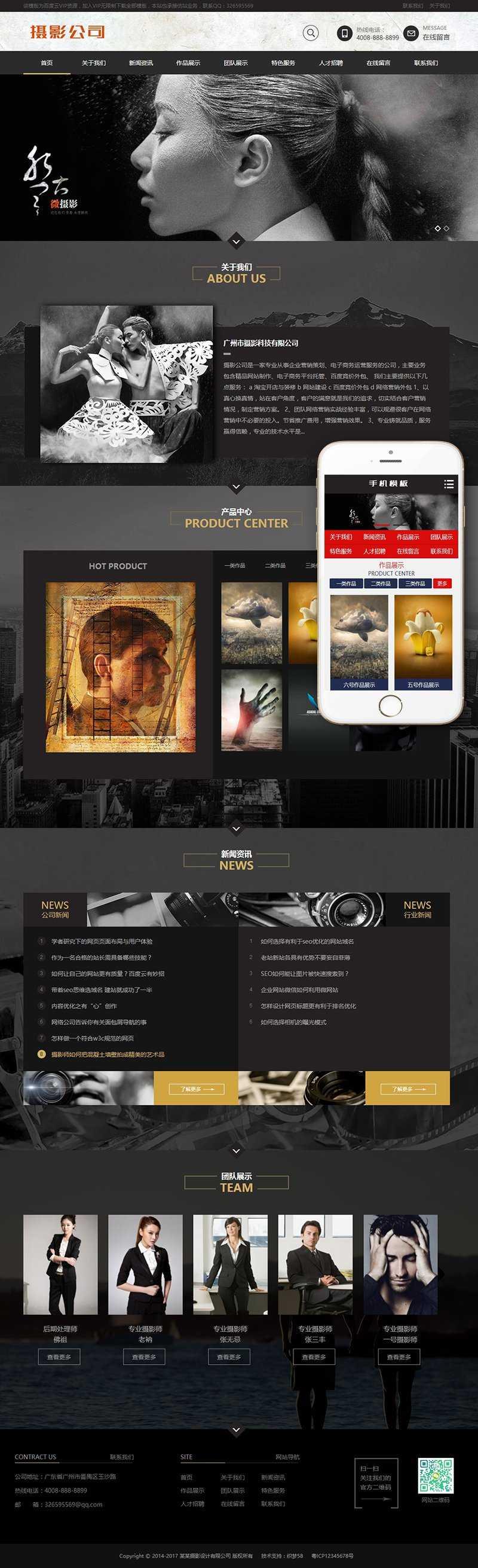 织梦黑色高端摄影设计类织梦模板(带手机端)_百家站