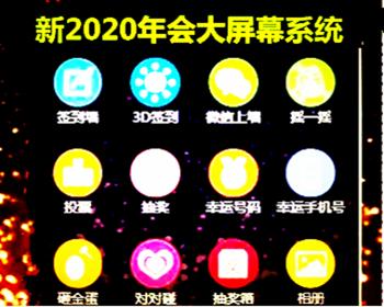 2020新微信墙年会活动屏幕互动抽奖系统源码微信上墙3D签到摇一摇红包雨带详细教程php源码_百家站