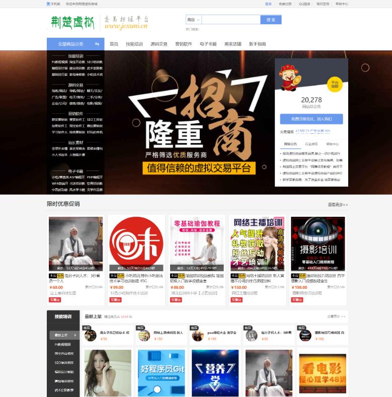 仿荆楚虚拟商城www.jcxuni.cn 带手机版+200000数据