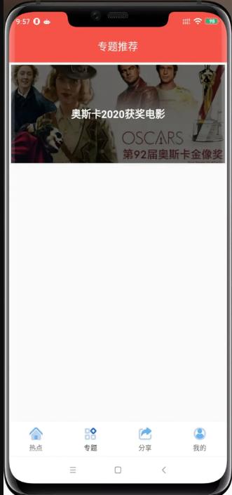 【追剧达人JAVA修复版】苹果CMS10原生APP修改版 影视APP源码附安装教程