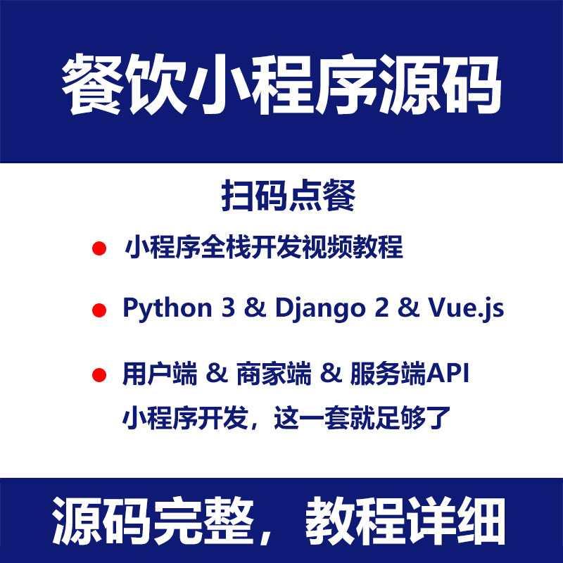 餐饮微信小程序源代码后台 扫码点餐模板 python Django 独家更新