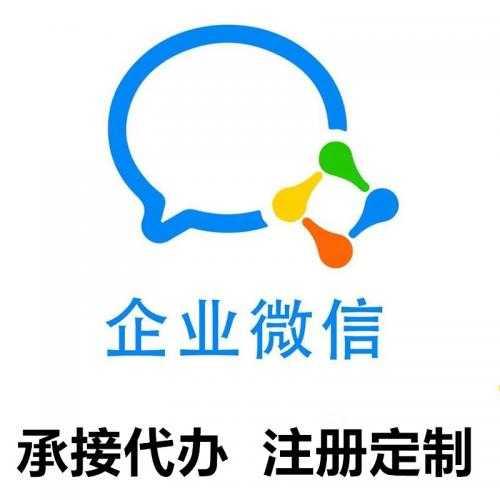 企业微信认证出售,企业号购买,企业微信成品现号,企业会话认证白标绿标