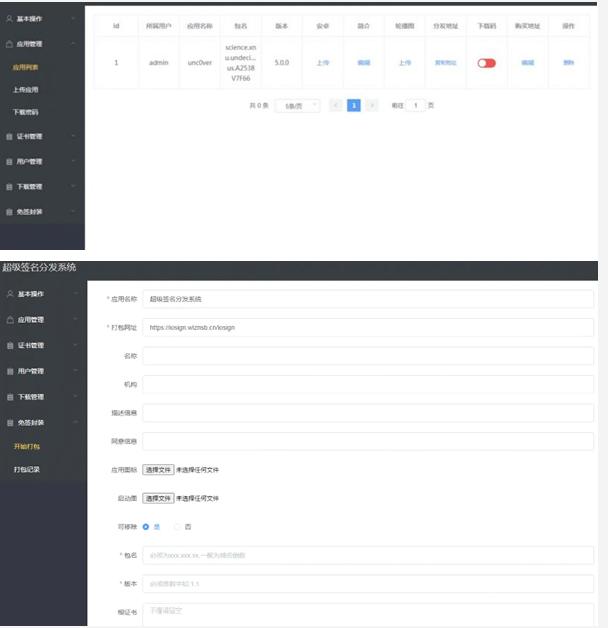 docker版iOS超级签应用分发平台源码[带免签封装]
