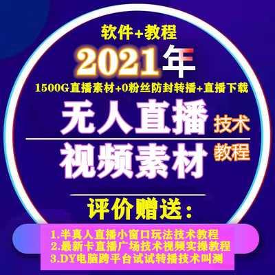2021无人直播技术教程素材新手抖音快手录屏软件obs推广直播热门
