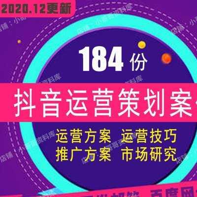 抖音营销运营技巧攻略音乐节嘉年华美妆好物活动推广策划方案