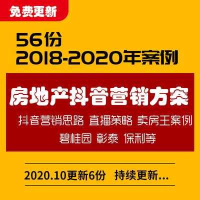 2020年房地产项目抖音直播营销策划方案网络线上运营活动推广策略