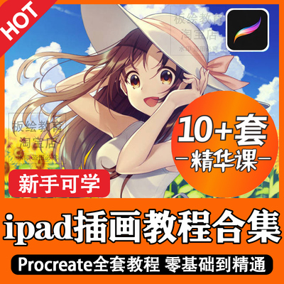 Procreate插画教程ipad手绘零基础自学系统视频课程笔刷色卡素材