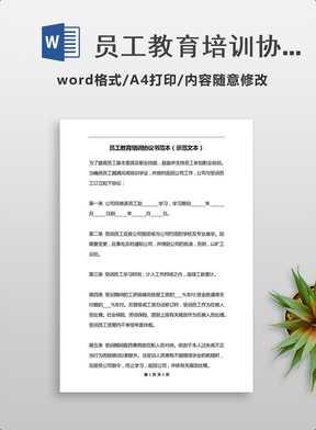 员工教育培训协议书范本(示范文本)