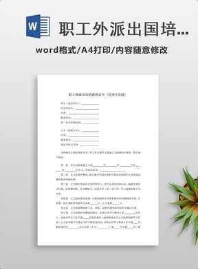 职工外派出国培训协议书(适用于高校)