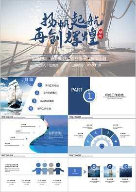 蓝色商务风扬帆起航再创辉煌年终总结述职PPT模板
