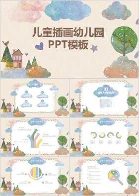 卡通儿童插画幼儿园PPT模板