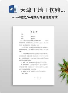 天津工地工伤赔偿协议书
