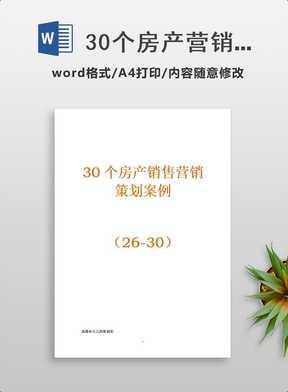 30个房产营销策划案例(26-30)