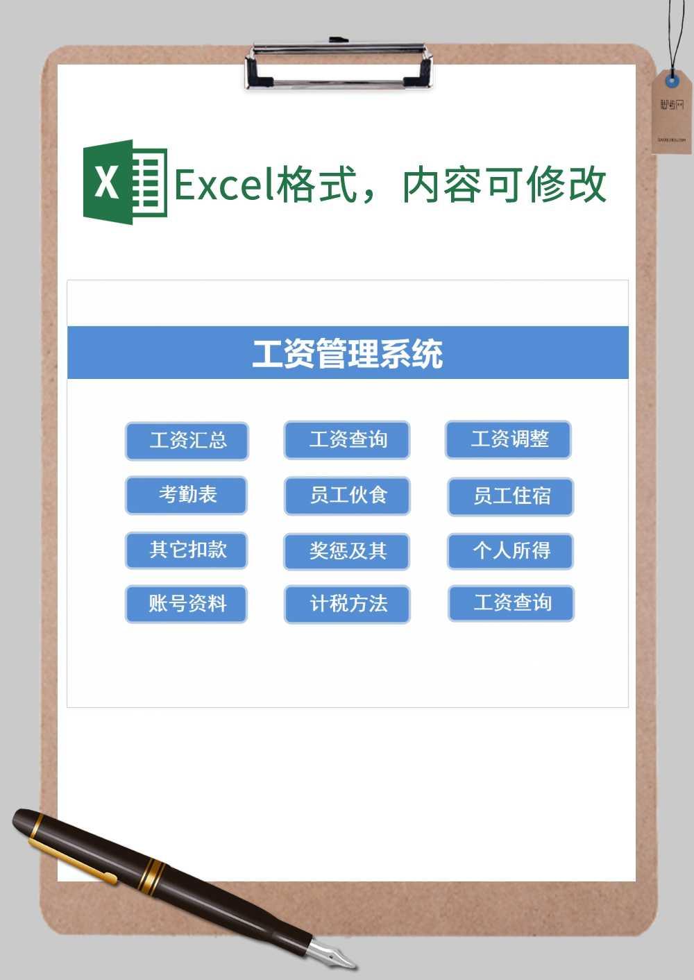 企业工资管理系统xExcel模板