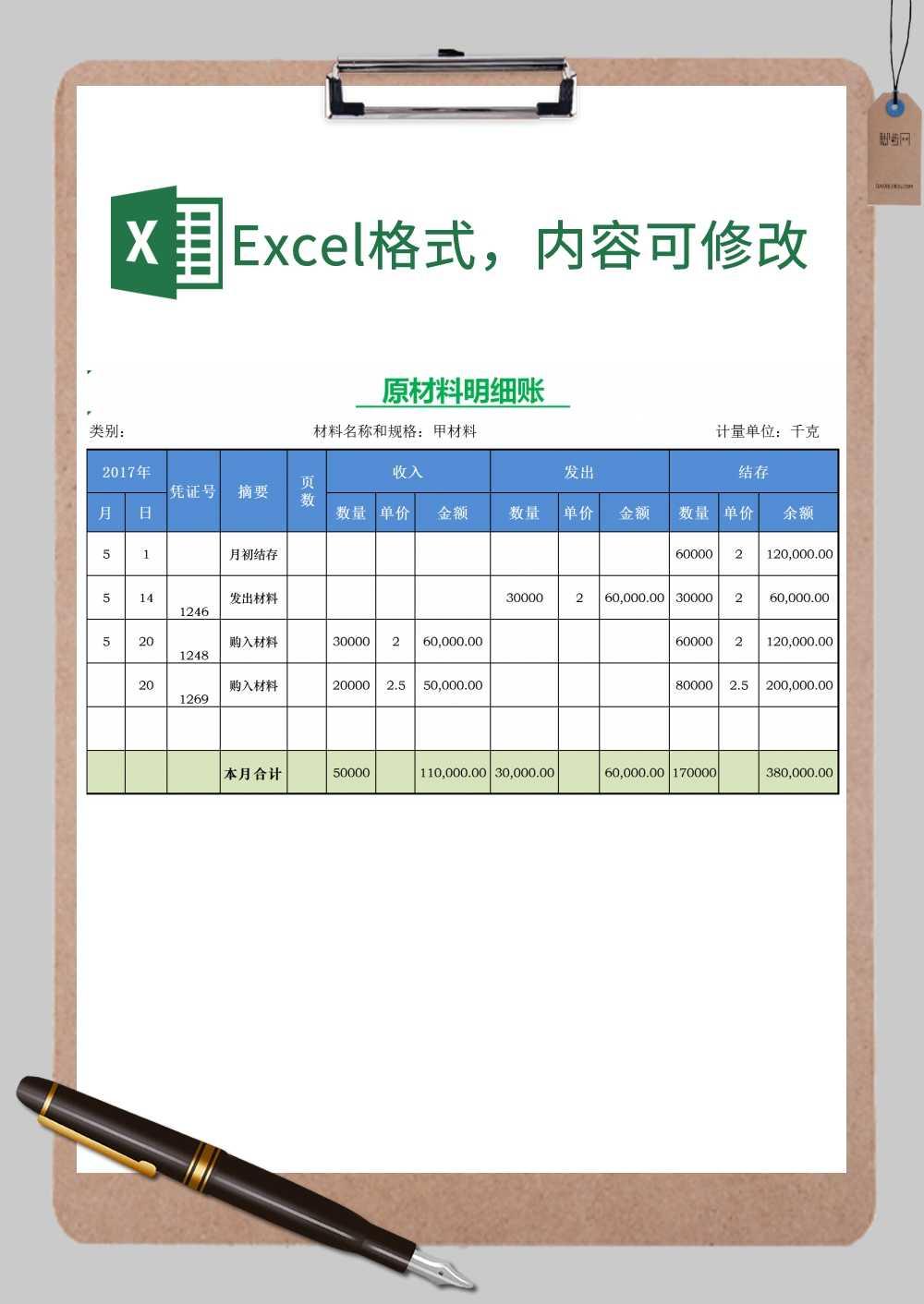 数量金额式明细账表格样式Excel模板