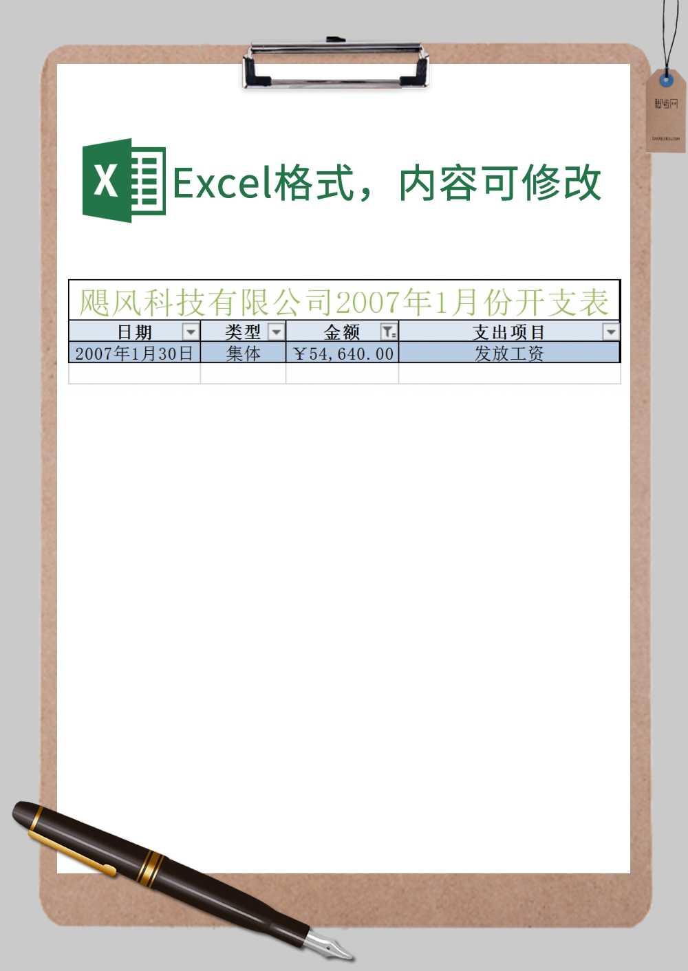 公司发放工资日常费用开支表Excel模板