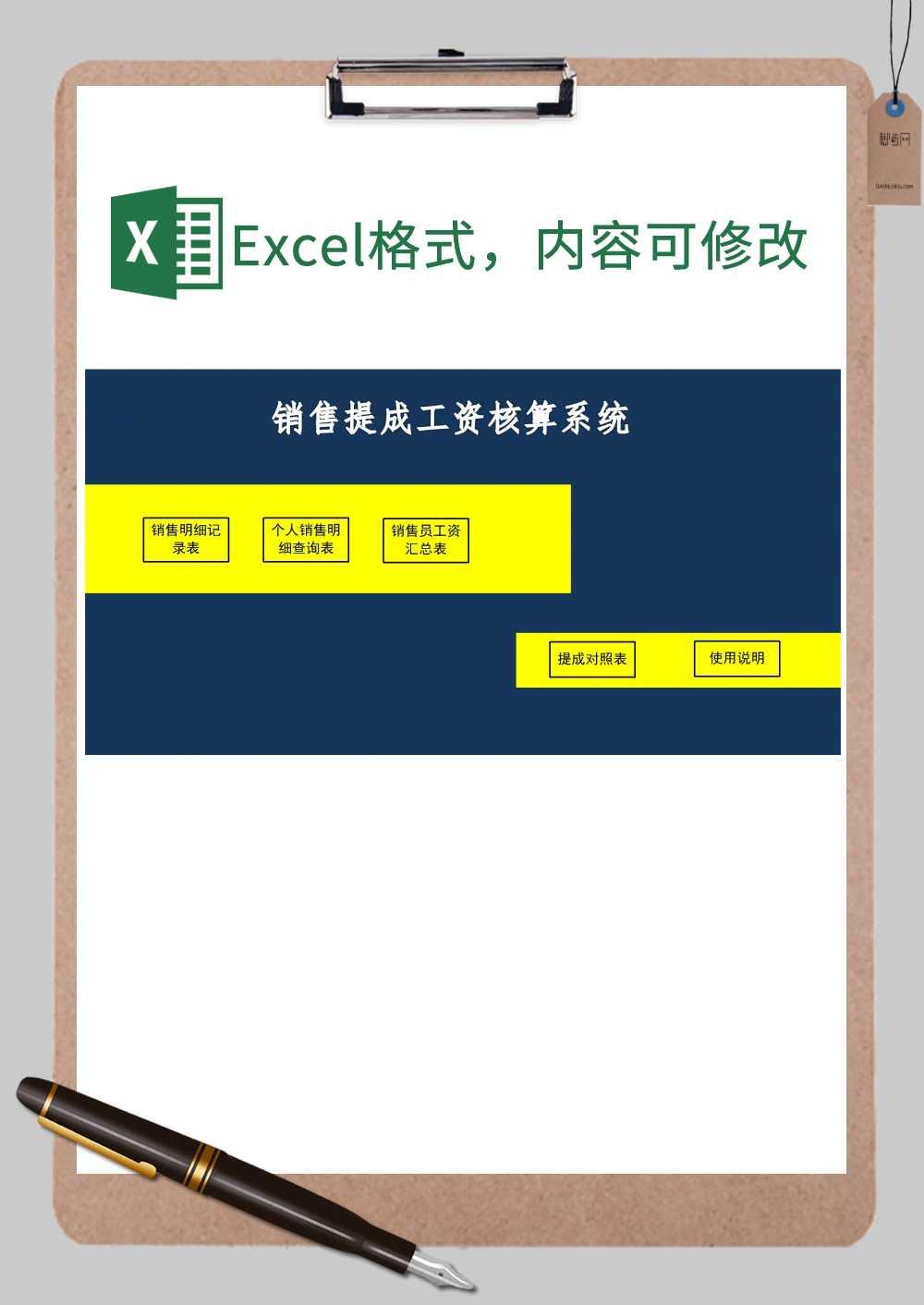 实用版销售提成工资核算系统(按比例提成)xExcel模板