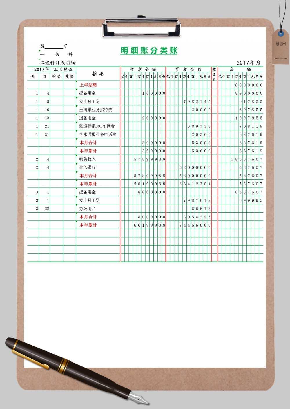 明细账分类账Excel模板