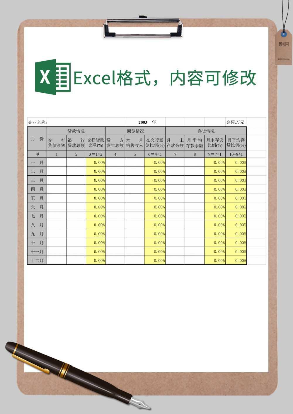企业银行资金回笼贷款表Excel模板