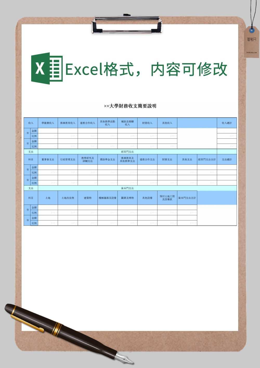大學財務收支簡要說明通用范本Excel模板