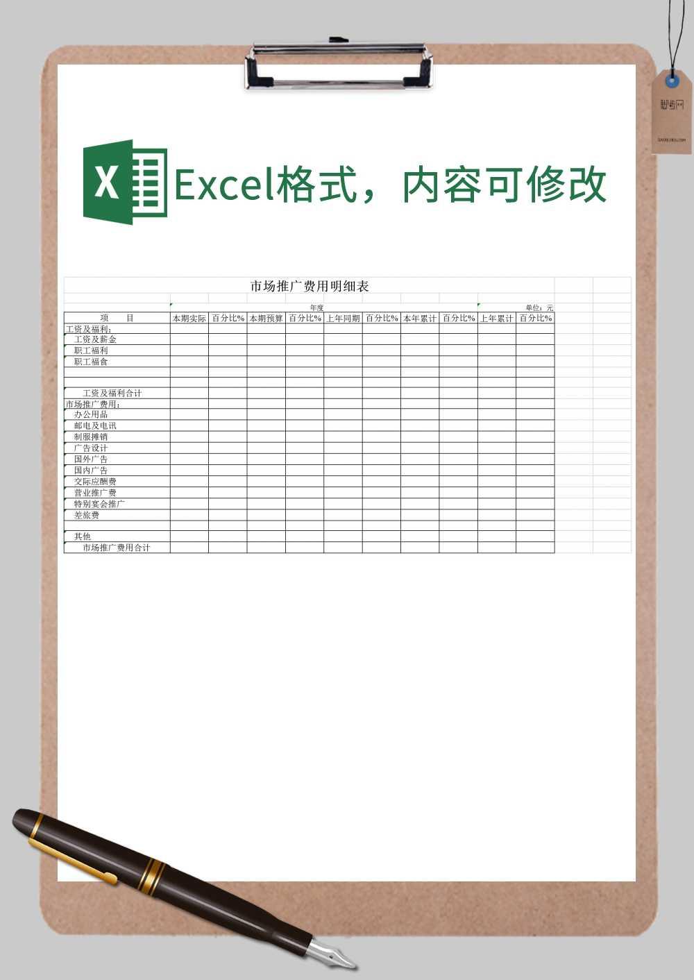 市场推广费用明细表Excel模板