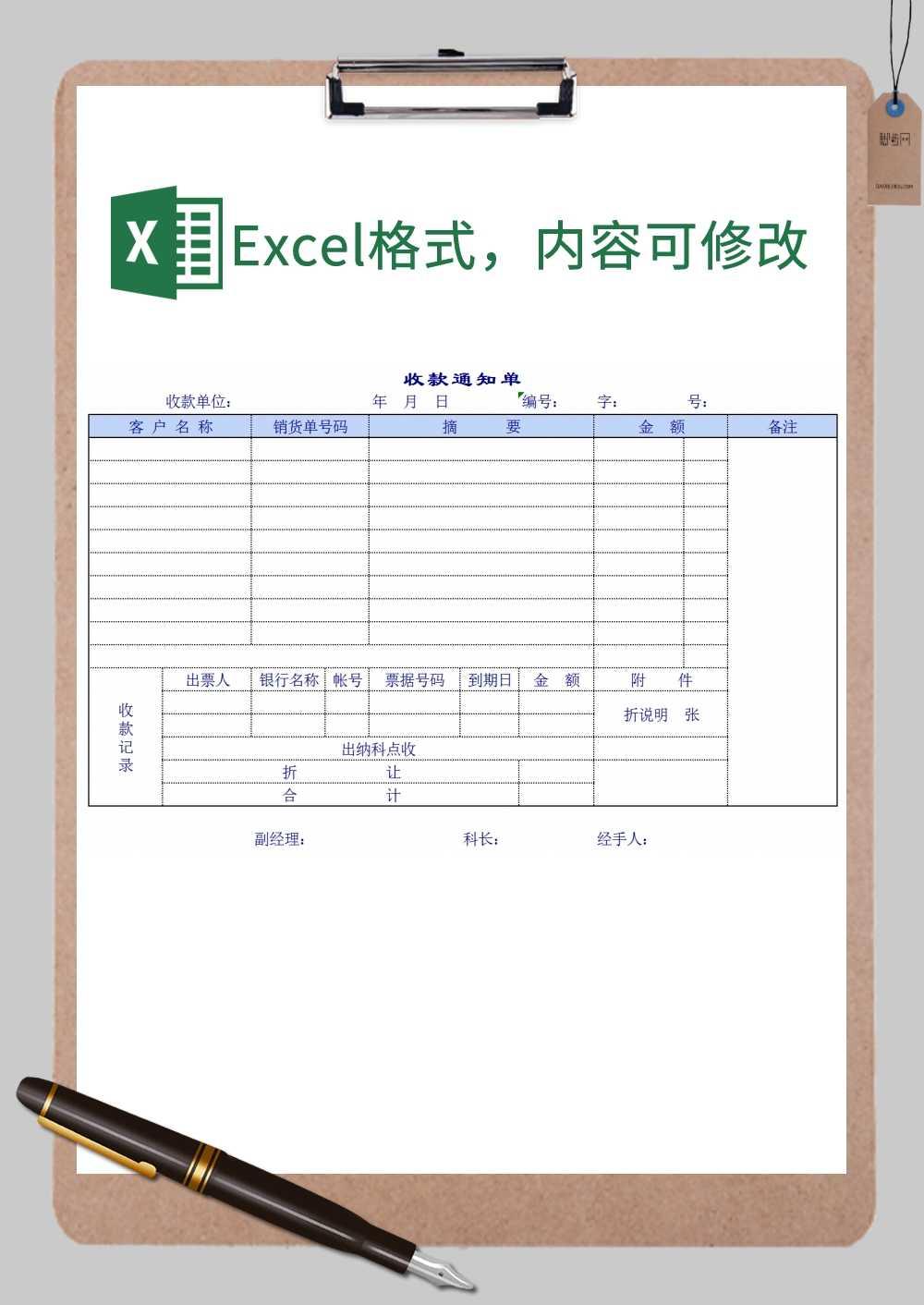 收付款管理表格以及报表通用Excel模板