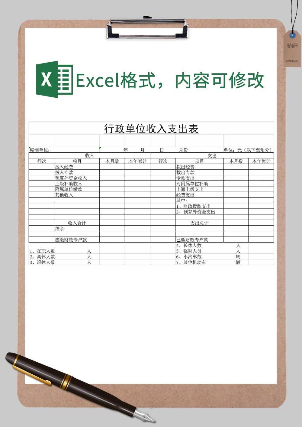 行政单位收入支出表2Excel模板
