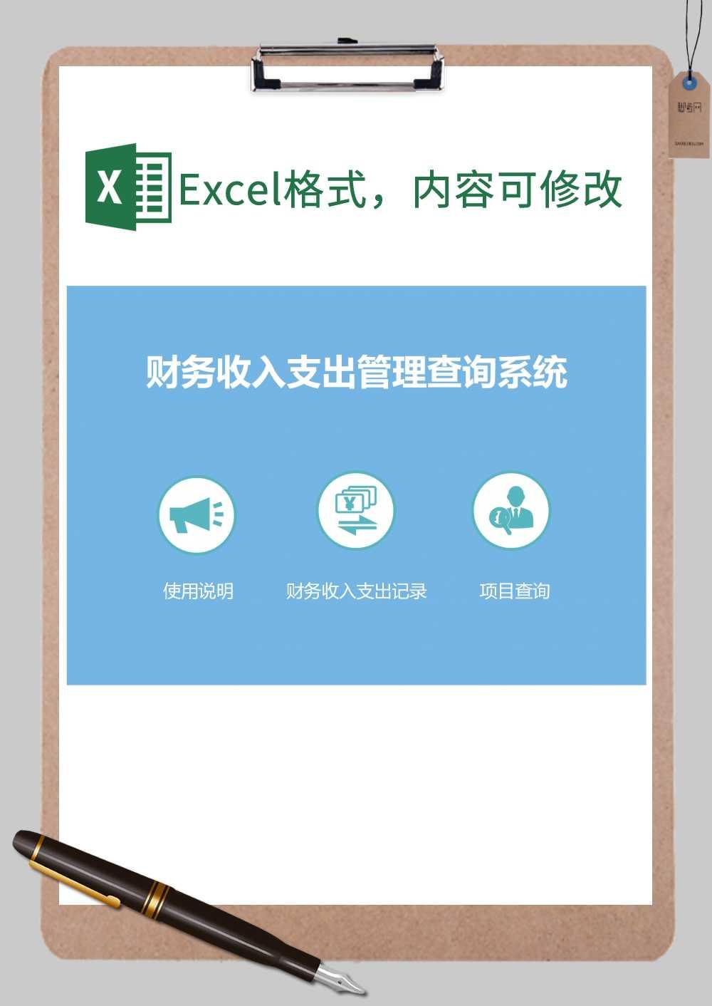 财务收入支出管理查询系统Excel模板