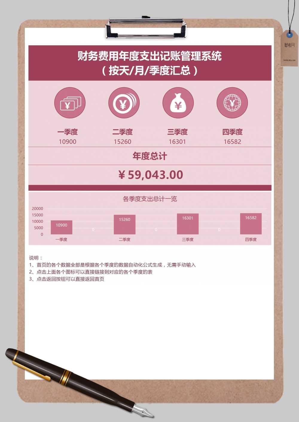 粉色财务收入支出管理查询系统Excel模板