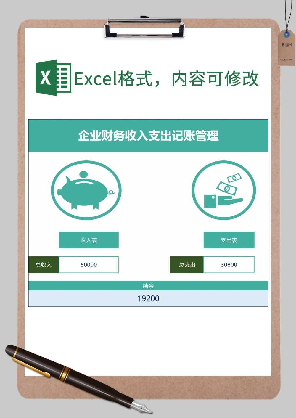 精美财务收入支出记账管理系统Excel模板