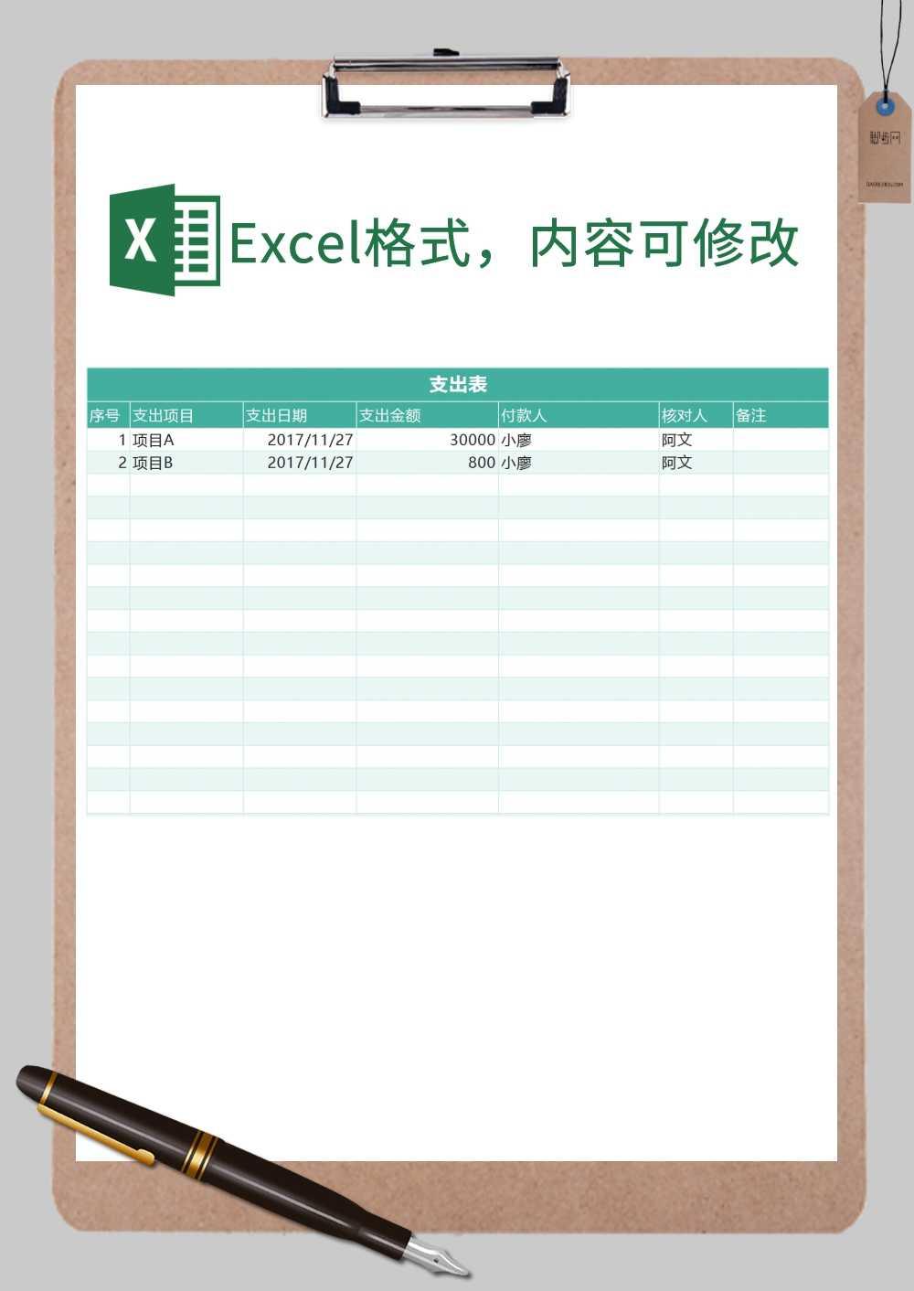 绿色清新企业财务收入支出记账管理系统Excel模板