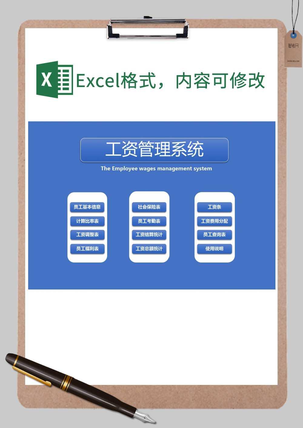 蓝色大方工资管理系统Excel模板