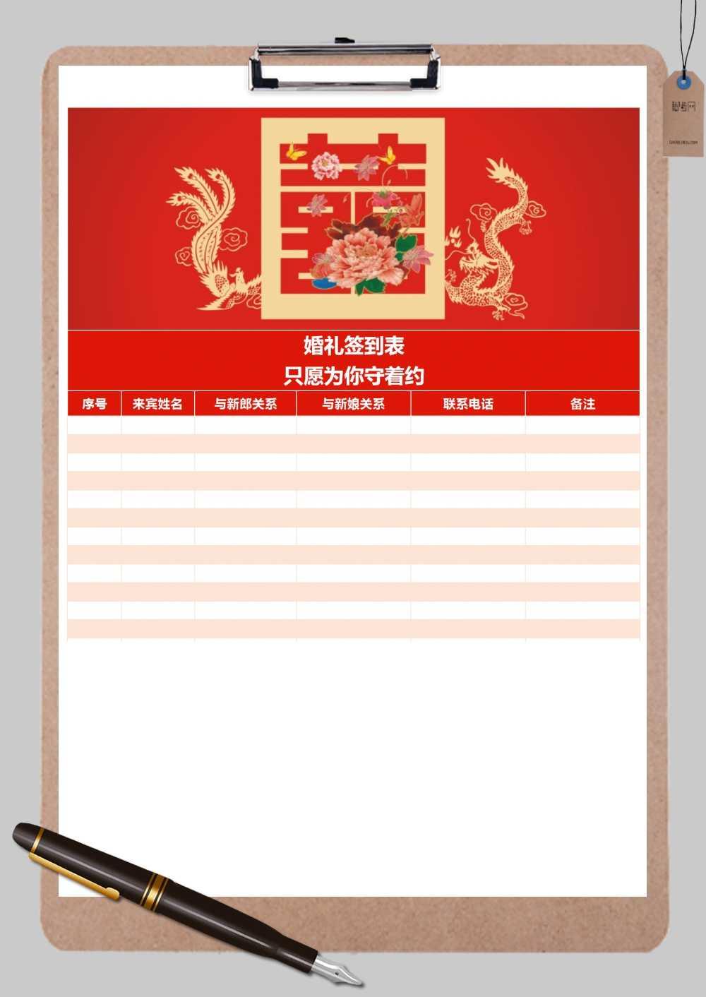 龙凤戏囍中式婚礼签到表表格范文样式Excel模板
