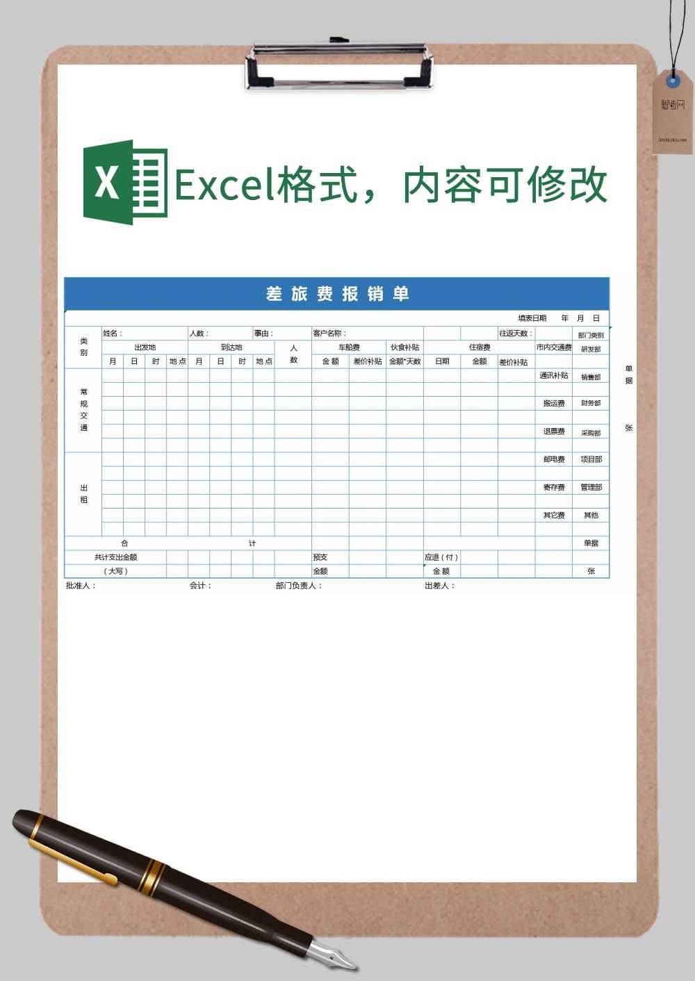 差旅费报销单财务部报表Excel模板