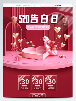 520情人节告白日浪漫风爱心c4d首页