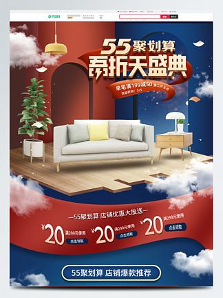 电商淘宝55吾折天盛典家具促销微立体首页