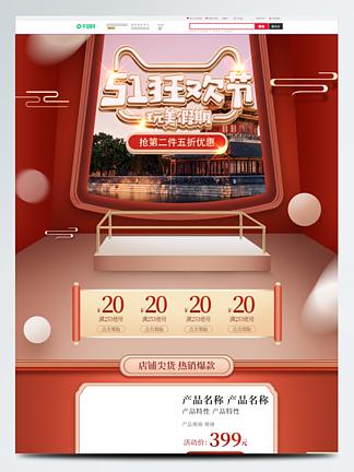 电商淘宝51狂欢节促销微立体首页