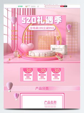 520情人节礼遇季简约粉色清新c4d首页