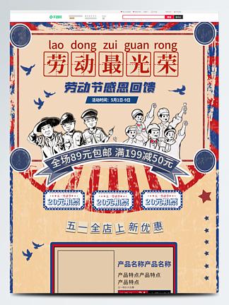 51劳动节五一国庆复古风首页