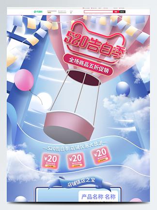 电商淘宝520告白季促销蓝色简约首页