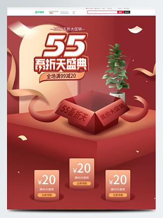 电商淘宝55吾折天盛典活动微立体首页