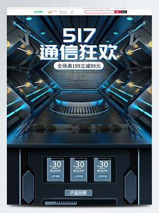 517通信狂欢节炫酷科技风c4d首页