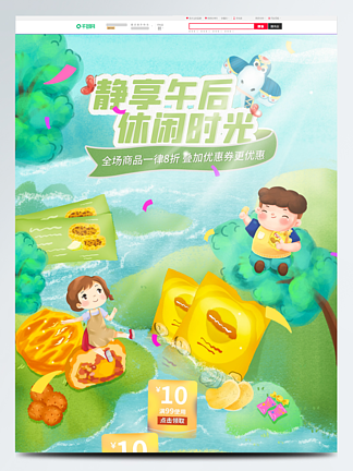 51劳动节手绘风郊游休息旅行休假首页海报