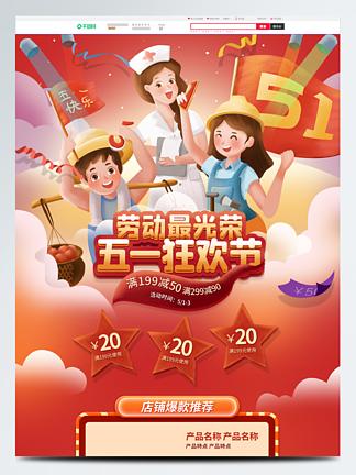 电商淘宝五一狂欢节促销红色卡通首页