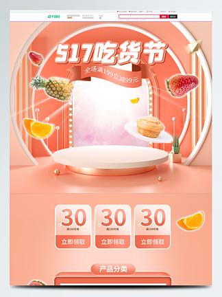 517吃货节简约清新粉色c4d首页海报