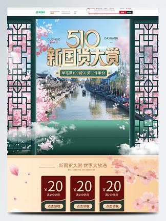 电商淘宝510新国货大赏促销中国风首页