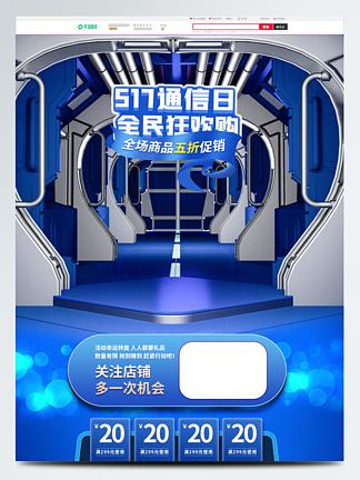 科技风517淘宝天猫通信狂欢主图标签首页