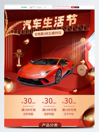红金色立体场景汽车生活节简约c4d首页