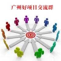 广州好项目交流群